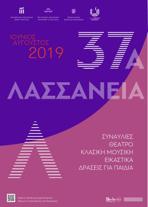 Λασσάνεια 2019